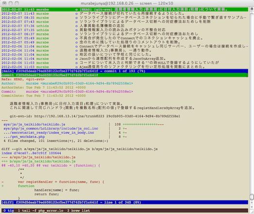 CUI な Git ブラウザ tig を Homebrew で入れてみた « LANCARD