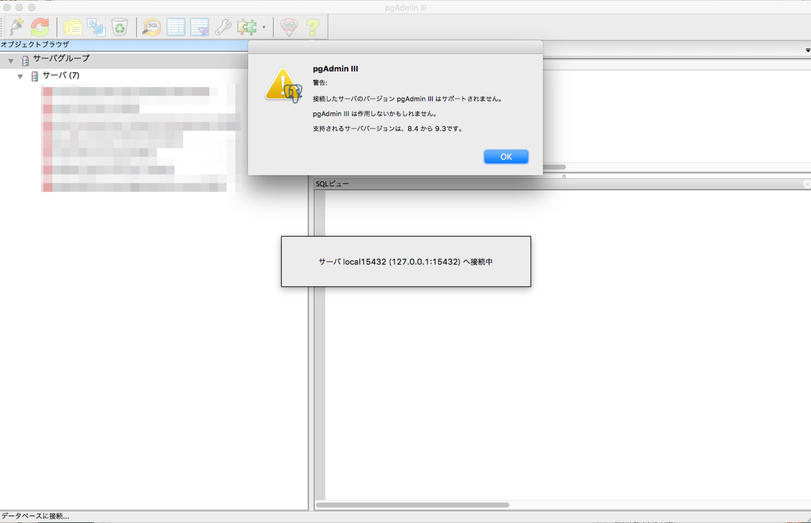 Docker公式イメージで開発用RDBをゲットだぜ(PostgreSQL編