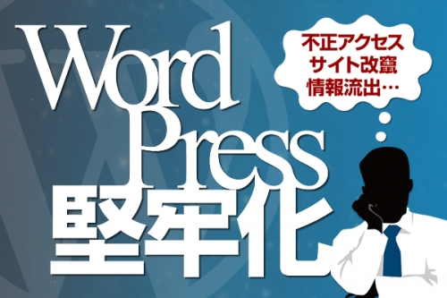WordPress堅牢化